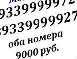 Мегафон хх999999хх