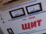 Стабилизатор напряжения сн-10000 шит, бу