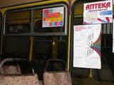 Реклама в маршрутных автобусах Евпатории